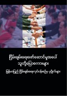 Book_Making Peace - Burmese_for Web-page-001